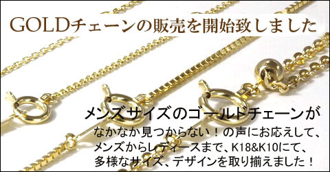 シルバーアクセサリー通販メンズ/ガリオン/ゴールドチェーン
