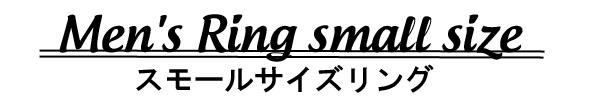 メンズシルバーリング/Sサイズ