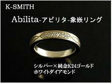シルバーアクセサリー通販 メンズ/ガリオン/シルバー×純金象嵌リング ホワイトダイアモンド