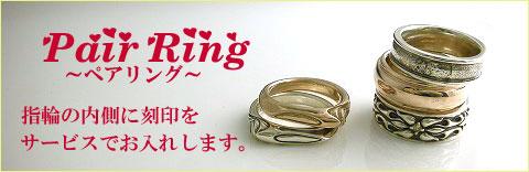 シルバーアクセサリー通販 メンズ/ガリオン/刻印サービス/ペアリング