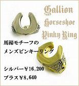 シルバーアクセサリー通販 メンズ/ガリオン/馬蹄 ピンキーリング