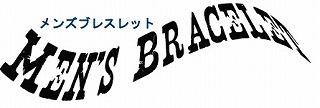 シルバーアクセサリー通販 メンズ/ブレスレット
