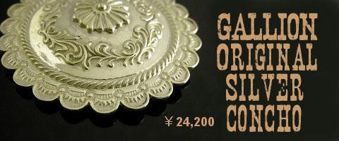 シルバーアクセサリー通販 メンズ/ガリオン/シルバーコンチョ