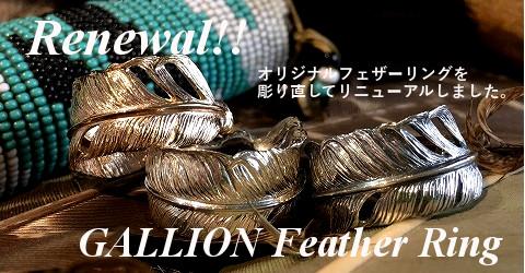 シルバーアクセサリー通販メンズ/ガリオン/GALLION フェザーリング
