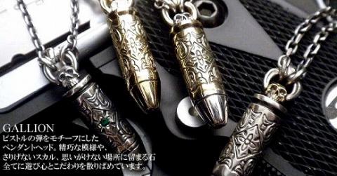シルバーアクセサリー通販 メンズ/ガリオン/ピストルの弾、弾丸をモチーフにしたシルバーネックレス