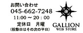 シルバーアクセサリー通販 メンズ/お問い合わせ