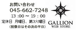 シルバーアクセサリー通販 メンズ/ガリオン
